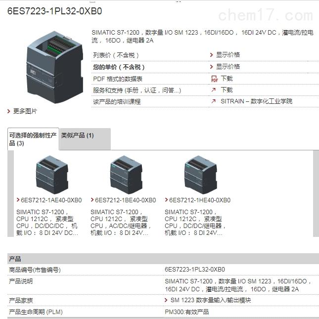 云浮西门子S7-1200CPU模块代理商