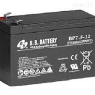 12V7.5AH台湾BB蓄电池BP7.5-12销售