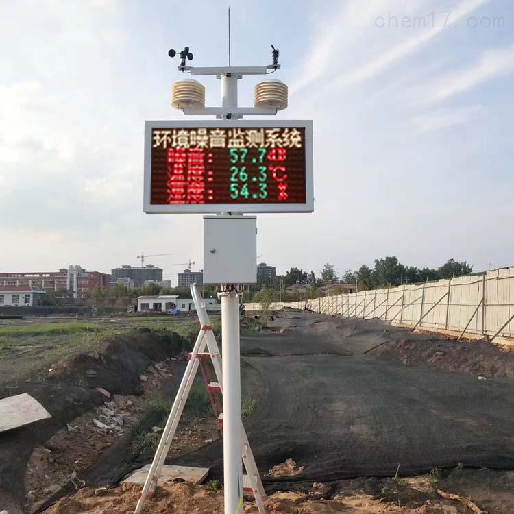 广东制定无线转输噪声监测系统方案