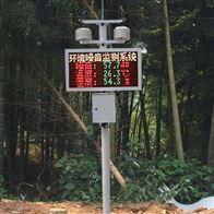 SH-ZS002龙岗区布吉噪声超标预警监测系统