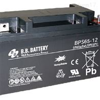 12V65AH台湾BB蓄电池BPS65-12办事处