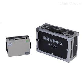 P-5L2C型光散射法微电脑便携式粉尘检测仪