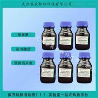 中高温黏度标准物质 250mL/瓶   带证书