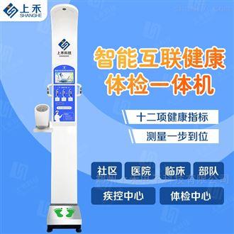 SH-10XD多功能身高体重测量仪健康体检一体机