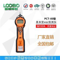 PCT00PCT-00虎牌锂电基本型voc气体检测仪