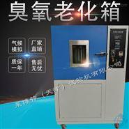 臭氧耐气候老化试验箱温度范围:室温~50℃