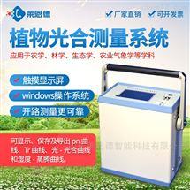 LD-GH30光合作用测量系统