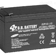 12V12AH台湾BB蓄电池EP12-12现货