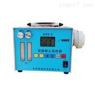 GYF-2 双路粉尘采样器