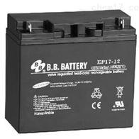 12V17AH台湾BB蓄电池EP17-12全新