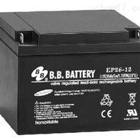 12V26AH台湾BB蓄电池EP26-12含税运