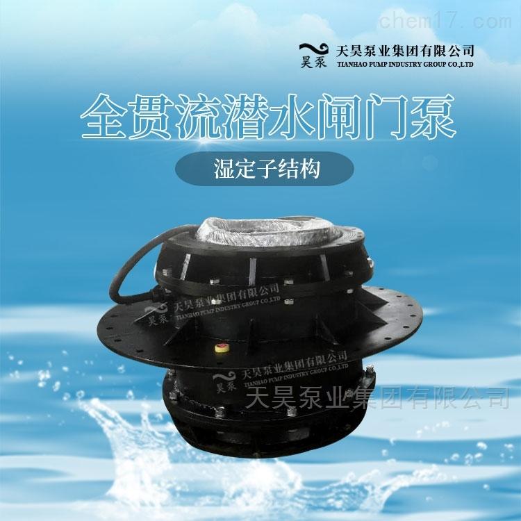 三水一体化泵站用QGWZ全贯流潜水闸门泵参数