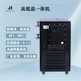 高低溫循環泵