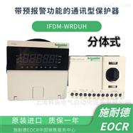 施耐德韩国三和原装电机保护器EOCR-iFDM