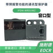 EOCRIFDM-WRDUWZ施耐德EOCR-IFDM通讯型马达保护器