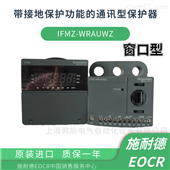 EOCR-IFMZEOCRIFMZ-WRCBW韩国施耐德保护器