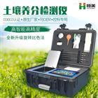 高智能土壤肥料植株养分测定仪