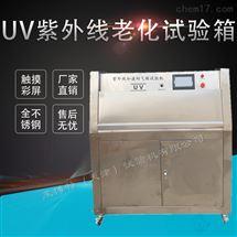紫外線老化試驗箱(UV)加速耐候試驗機標準