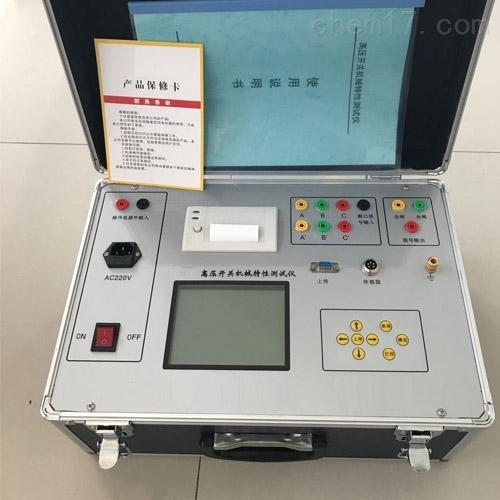 机械特性测试仪6个端口厂家推荐