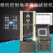 電子萬能試驗機有效壓縮空間含夾具800mm