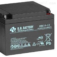 12V33AH台湾BB蓄电池HR33-12销售