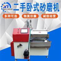 60L等常年供应二手纳米卧式砂磨机 研磨机