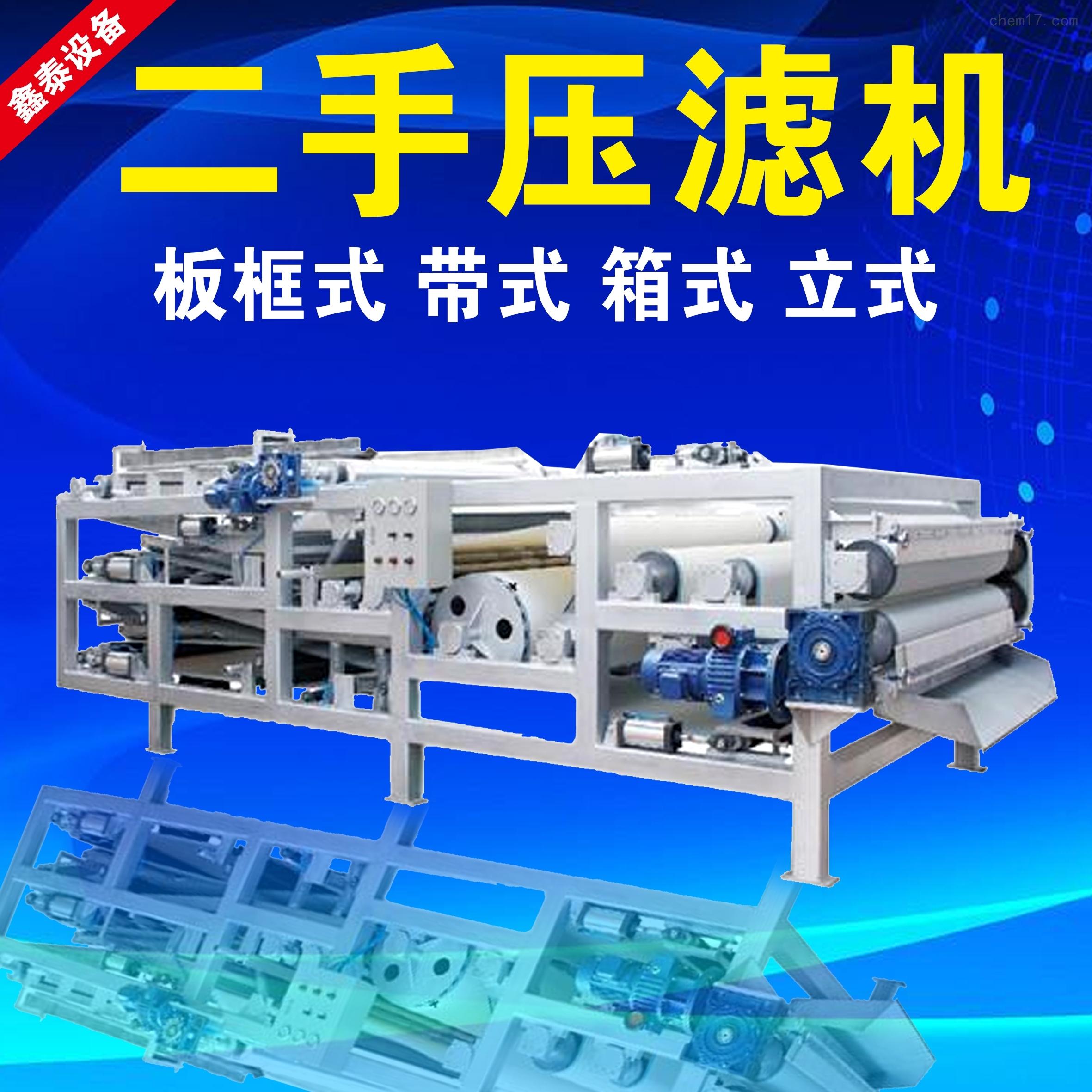 回收二手带式压滤机