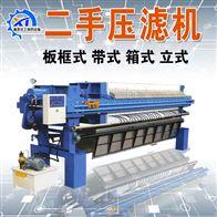 多种回收供应二手板框式压滤机