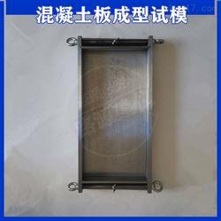 混凝土板成型试模技术参数
