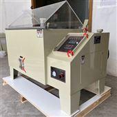 YSYW-90盐雾试验箱