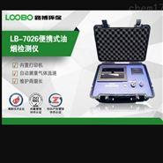 3便攜式油煙檢測儀