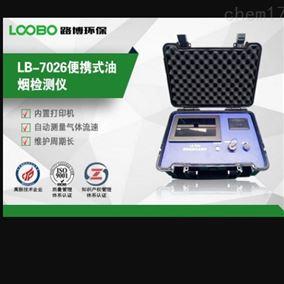 LB-7026型3便携式油烟检测仪