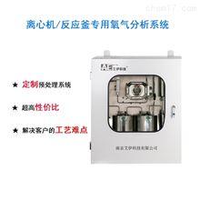 离心机氧含量分析仪—艾伊科技