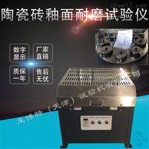 陶瓷釉麵耐磨測定儀根據標準而設計製作
