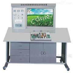 HY-99GC全遥控彩电原理与技能实训考核装置