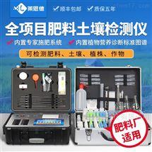 土壤检测设备仪器