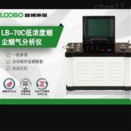 低浓度自动烟尘气测试仪 路博现货5