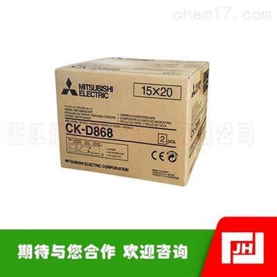 MITSUBISHI三菱CK-D868彩色热敏打印纸