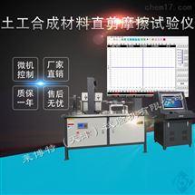 土工合成材料直剪儀剪切速率0.02~3mm/min