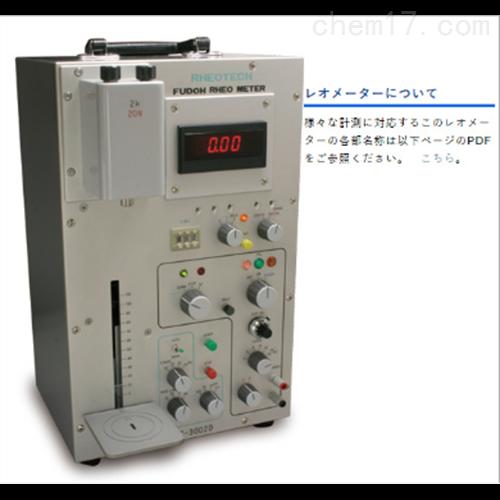 日本RHEOTECH莱欧泰克化妆品质构仪