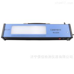 儒佳RJ-LED4 台式观片灯
