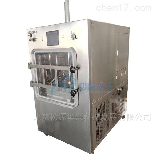 LGJ-100FYEGF凍干粉化妝品冷凍干燥機