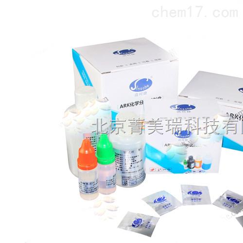微量检测试剂盒