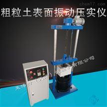 粗粒土表麵振動壓實試驗機采用傾注鬆填法