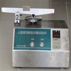 TDSB-HH1人造板划痕试验机