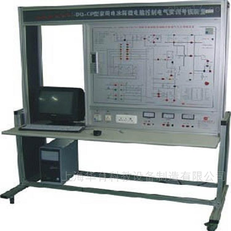 家用电冰箱微电脑式温控电气实训考核装置
