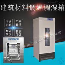 土工合成材料調溫調濕箱~產品圖片