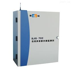 SJG-702型在线多参数水质监测仪