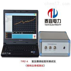 测试变压器绕组变形测试仪