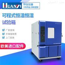 HYH-408L型可程式恒温恒湿试验箱
